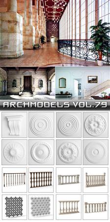 Archmodels vol 79 建筑装饰和栏杆