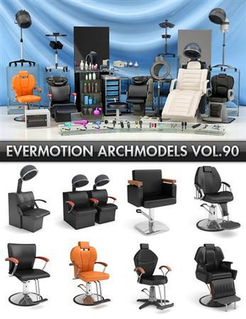 Archmodels vol 90 美容院家电和家具